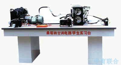 桑塔纳轿车空调电路学生实习台