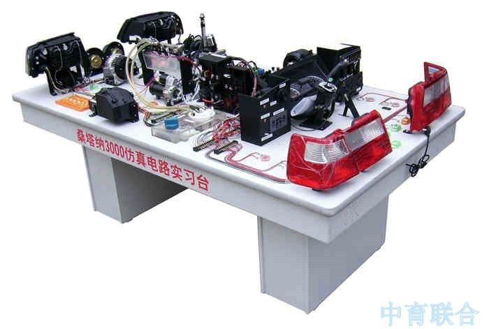 桑塔纳3000全车电器实验台